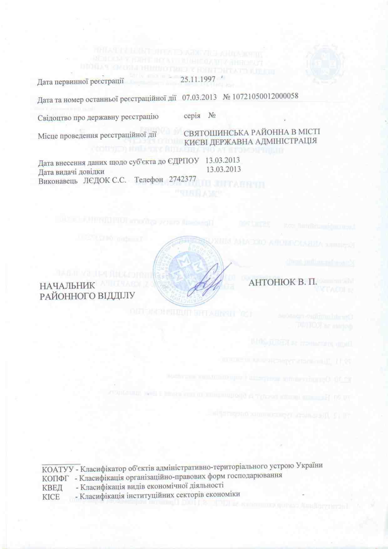 Довідка_ЄДРПОУ_2013(2)